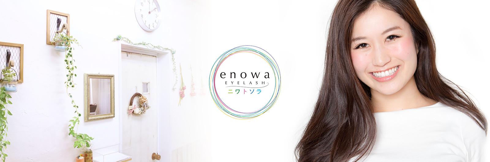 enowa eyelash ニワトソラ 浦和東口店