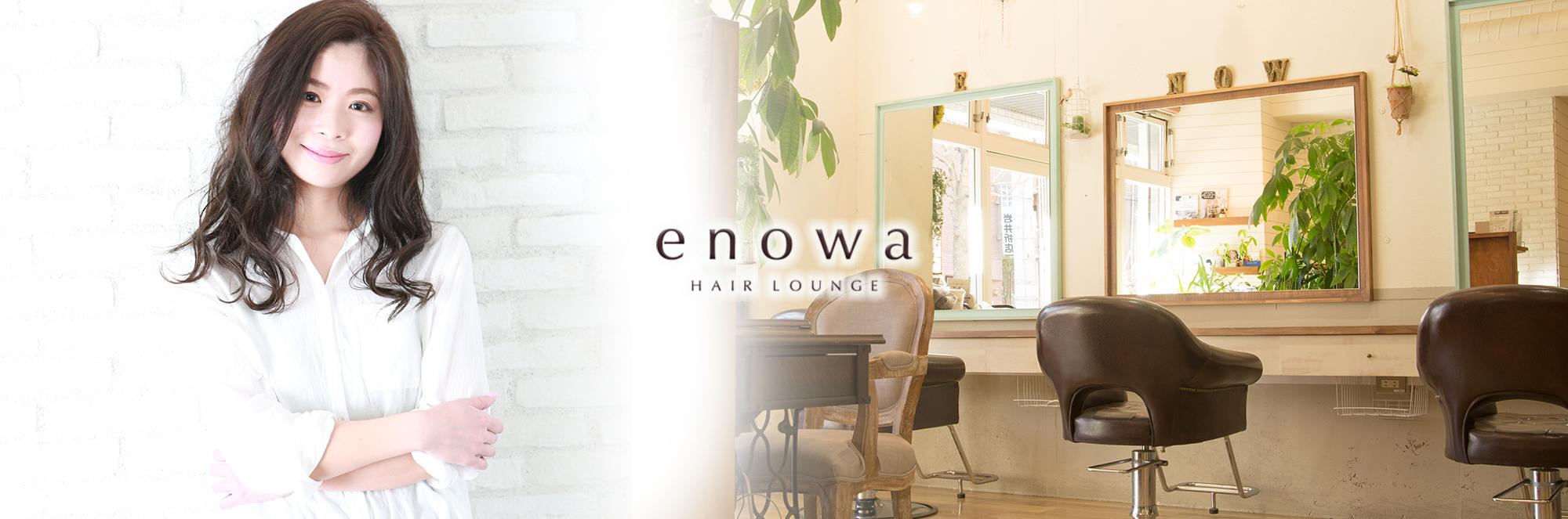 enowa hair lounge 浦和西口本店